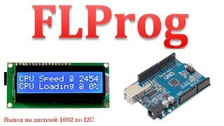 Flprog - Вывод на дисплей I2C