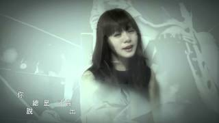 ???Yvonne Hsieh -????No Doubt (??Official HD MV)