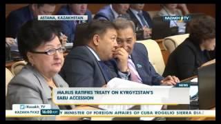 Мажилис ратифицировал Договор о присоединении Кыргызстана к ЕАЭС(, 2015-07-01T12:07:04.000Z)