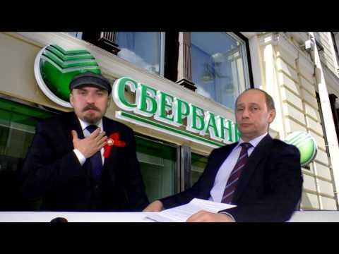 СБЕРБАНК ОБМАНЫВАЕТ ПЕНСИОНЕРОВ  |  Политсовет у дяди Володи