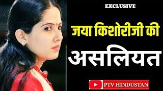 JAYA KISHORI JI | जया किशोरी जी के जीवन का सच | चोंक जाओगे आप | PTV HINDUSTAN