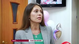 Томский центр «Семья» отмечает 25 лет