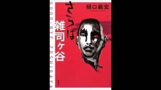 2010年02月12日TBSラジオ「小島慶子 キラキラ」より タモリ論の著者 樋...