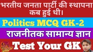 politic mcq in hindi | part 2 |राजनीतक सामान्य ज्ञान | gkt20