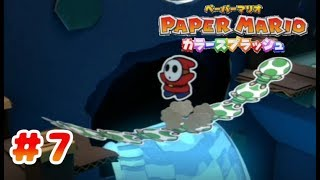 ◆楽しみにしていたペーパーマリオ カラースプラッシュ を実況:Part7【WiiU】