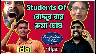 Bangladeshi Idol : Funniest Singing Audition Ever I Students Of Roddur Roy I Arnab Chopra Vines