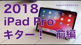 これが新しいiPad Pro & Apple Pencil!その魅力をApple通が紹介してくれました!