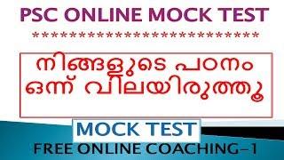 FREE ONLINE MOCK TEST || KERALA PSC EXAM  TODAY SATRT