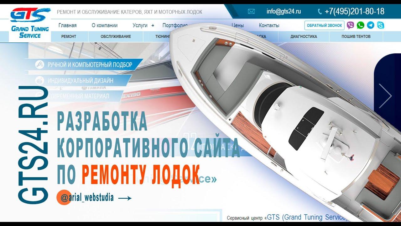 сайт по ремонту лодок GTS24.RU