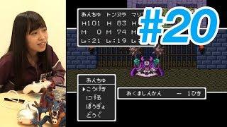 NMB48の石塚朱莉(あんちゅ)がドラゴンクエスト2を実況 Part20「水の紋...