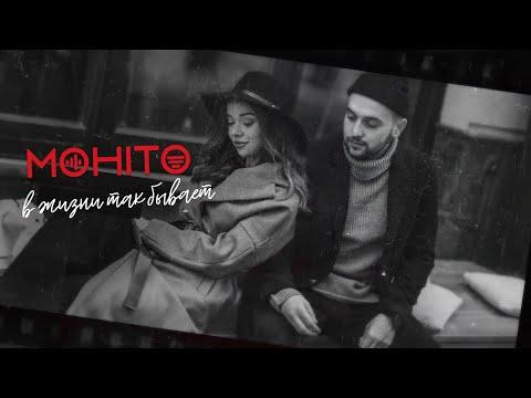 Мохито - В жизни так бывает (Lyrics Video 2020)