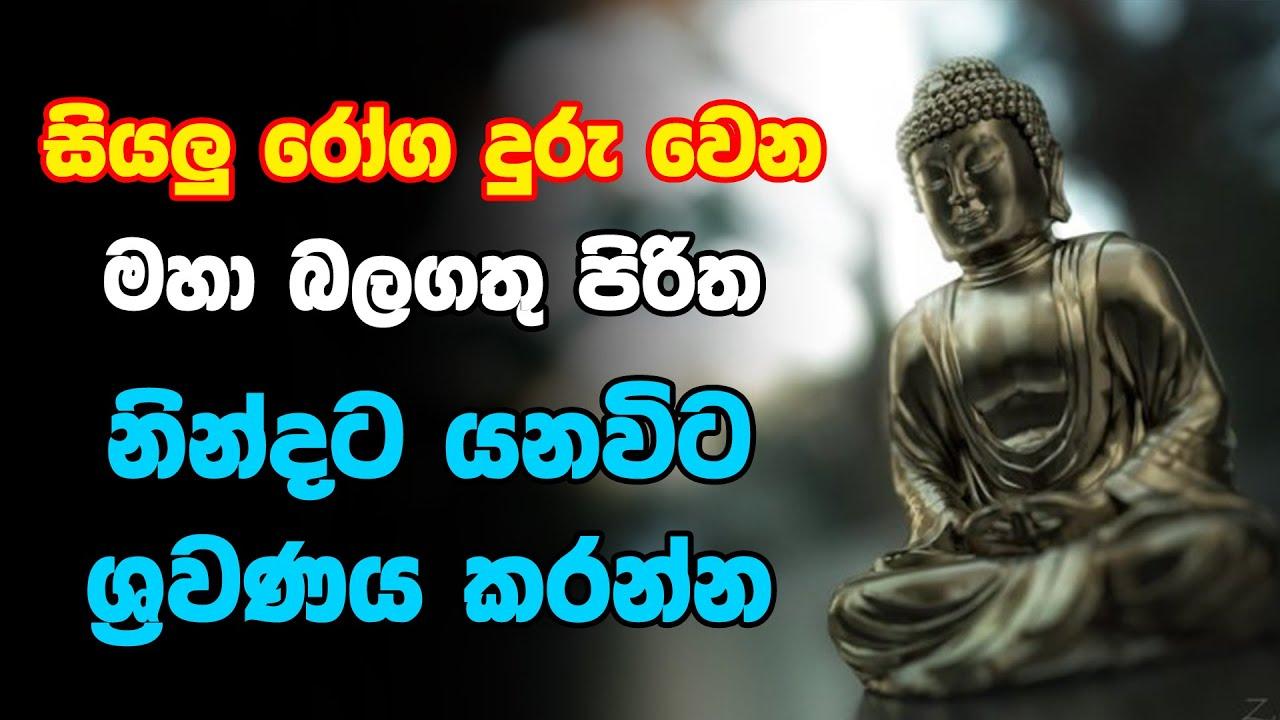 Rathriyata Pirith | සියලු රෝග දුරු වෙන මහා බලගතු පිරිත නින්දට යනවිට ශ්රවණය කරන්න