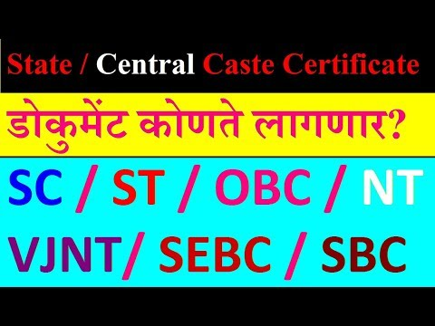 How To Apply Caste Certificate | Required Documents | State And Central Caste Certificate |Affidavit