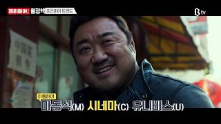 [B tv 영화 추천/movie Big #94] 프리미…