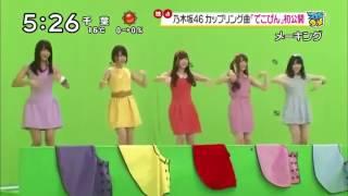 [Japan Fun] 乃木坂46「でこぴんメイキング」(再)[テレビ番組]