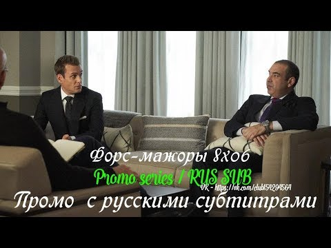 Кадры из фильма Форс-мажоры (Suits) - 6 сезон 5 серия
