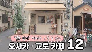 [일본여행] 오사카&교토에서 꼭 가봐야 하는 감…