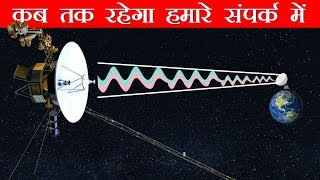 Voyager 1 कहाँ है और कितनी दुरी तक ये हमें जानकारियाँ भेजता रहेगा How far can we contact Voyager 1