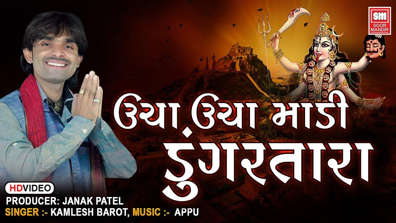 ઉંચા ઉંચા ડુંગર મહાકાળી | Mahakali-Kali Mata | Pavagadh | Devotional Song | Kamlesh Barot
