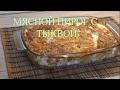 Мясной пирог с тыквой