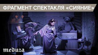 Фрагмент спектакля «Сияние»