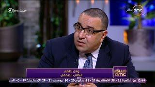 مساء dmc - وائل لطفي: الدولة غابت عن دعم الشباب والإهتمام بهم طيلة العقود الماضية
