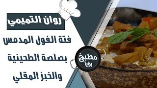 فتة الفول المدمس بصلصة الطحينية والخبز المقلي - روان التميمي