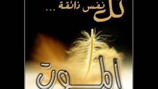 وجائت سكرة الموت بالحق -الشيخ ياسر الدوسري