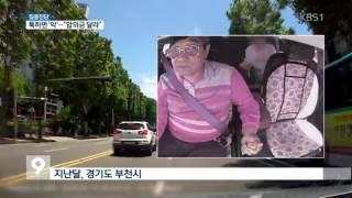 [집중 진단] 택시만 타면 '어이쿠!'…기사 18명 합의금 뜯겨 / KBS뉴스(News)