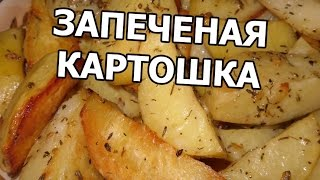 Как запечь картошку в духовке. Реально вкусно!