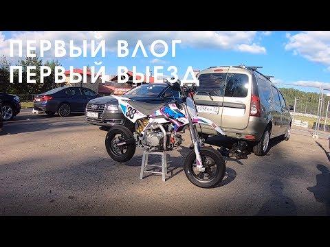 Разложили мотоцикл. Первый выезд на картодром.