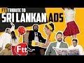 FTT Tribute To Sri Lankan Ads | A Capella Mashup