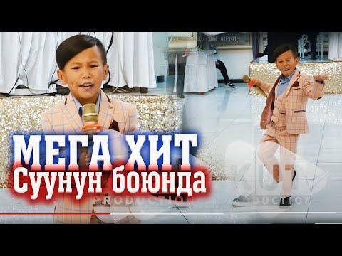 Элнар Дайыр - СУУНУН БОЮНДА \\ ТОЙДУ ЖАРДЫРДЫ ЧИРКИН