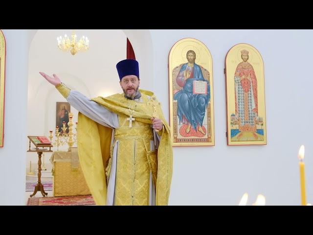 Проповедь отца Игоря в день Всех святых 27.06.2021