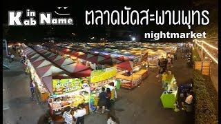 รีวิว ตลาดนัด กลางคืน สะพานพุทธ By KinKabName