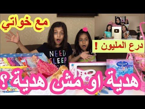 هدية او مش هدية مع اختي رغد وقناة روان وريان 😍 فيديو مشترك