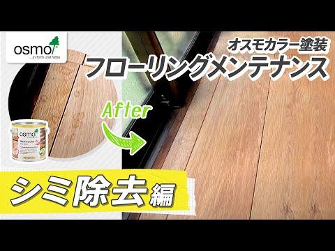 【オスモカラー】オスモカラー塗装の無垢フローリング メンテナンス②【ステップアップ:シミ除去編】