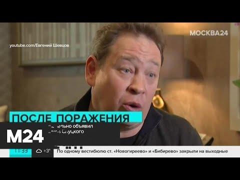 """ФК """"Витесс"""" официально объявил об отставке Леонида Слуцкого - Москва 24"""