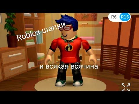 Как в Roblox получить крутые шапки,одежду,и т.д