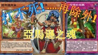 [遊戲王 duel links]打不死再除外!亞馬遜之魂覺醒!女王+王女大大增強亞馬遜牌組!