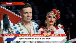 """ТНВ - премьера Шоу Гии Эрадзе """"Баронеты"""" в Казани"""