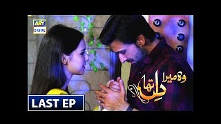 Woh Mera Dil Tha Last Episode 24 - 6th October 2018 - ARY Digital