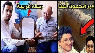 والد محمود البنا يكشف عن رسالة غريبة داخل قبر شهيد الشهامة في عيد الفطر.توبة بسبب محمود وبكاء والدته