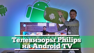 Первый обзор телевизоров Philips на Android TV