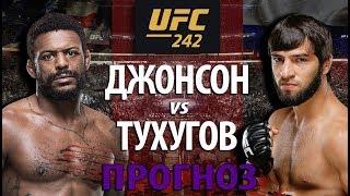 ЗУБАЙРА ПРОИГРАЕТ? UFC 242! ЗУБАЙРА ТУХУГОВ vs МАЙКЛ ДЖОНСОН! УДАРКА ПРОТИВ БОРЬБЫ?