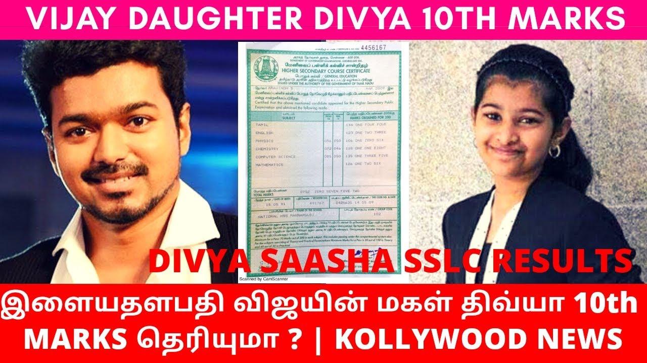 மகள் திவ்யாவின் 10th Marks கேட்டு அதிர்ச்சியான விஜய் | Vijay Daughter Divya  10th Marks | kollywood
