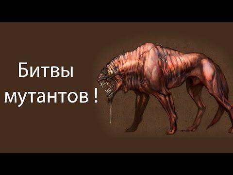 ЧЛЕНИСТОНОГАЯ АЛЕБАРДА ➤ Mutant Fighting Cup 2 # 3 ( Игра за черепаху.)