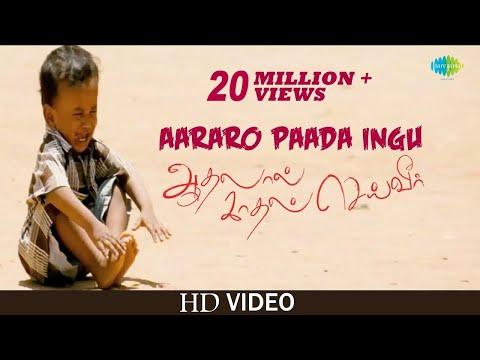 Aararo Song Lyrics From Aadhalal Kadhal Seiveer