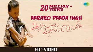 Video Aararo Paada Ingu | Aadhalal Kadhal Seiveer | Yuvan | Suseenthiran | Manisha Yadav | Tamil |HD Video download MP3, 3GP, MP4, WEBM, AVI, FLV Juli 2018