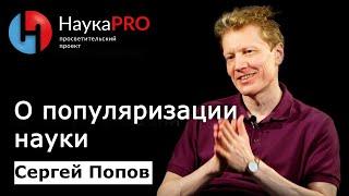 Сергей Попов - О популяризации науки